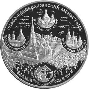 25 рублей 2004 г. Спасо-Преображенский монастырь (XIV в.), о. Валаам
