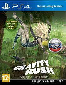Игра Gravity Rush. Обновленная версия (PS4)