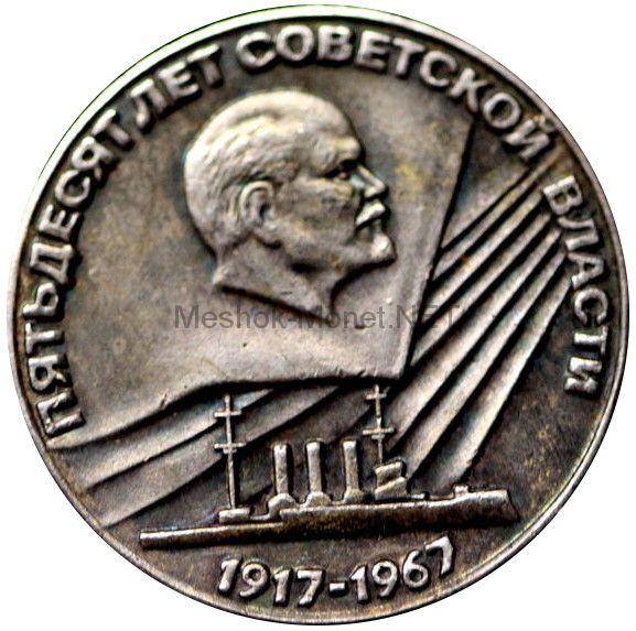 Копия монеты 50 копеек 1967 года 50 лет советской власти