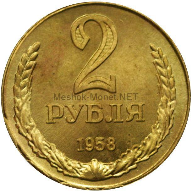 Копия монеты 2 рубля 1958 года бронза