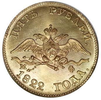 Копия монеты 5 рублей 1822 года СПБ-МФ