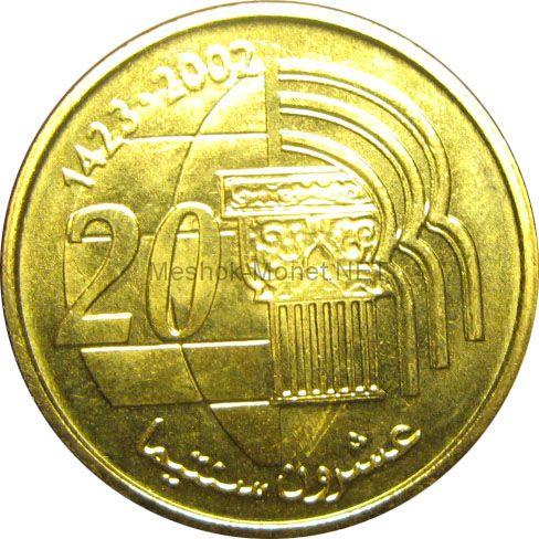 Марокко 20 сантим 2002 г.