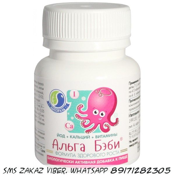 Альга Беби витамины для детей