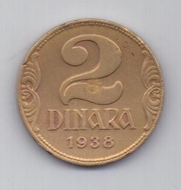2 динара 1938 г. Югославия