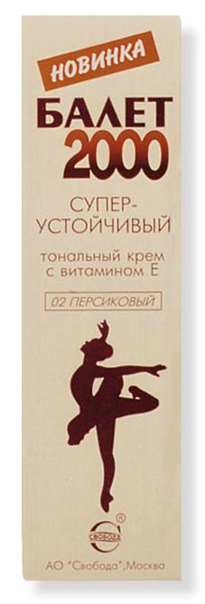 """Крем тональный суперустойчивый для жирной и нормальной кожи """"Балет 2000"""" персиковый, 41мл"""