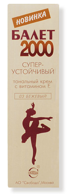 """Крем тональный суперустойчивый для любого типа кожи """"Балет 2000"""" бежевый, 41мл"""