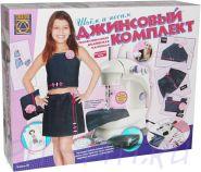 CREATIVE Швейная машинка Джинсовый комплект
