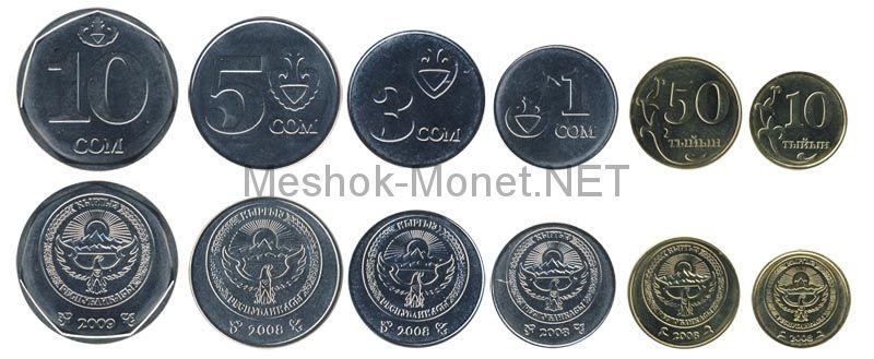 Набор разменных монет Киргизии (Кыргызстан) 2008-2009