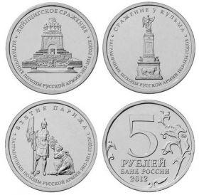 Отечественная война 1812 г. Набор из 3 монет 5 рублей 2012