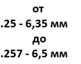 Калибр от 6.35 мм - .25 до 6.5 мм - .257