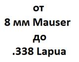 Калибр от 8 mm Mauser до .338 Lapua
