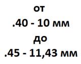 Калибр от 10 мм - .40 до 11.43 мм - .45