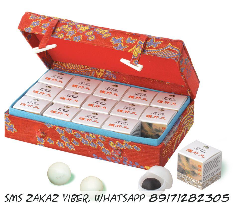 Таблетки для печени пилюли Ху ган Hugan Wan