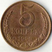 5 копеек. СССР.  1990 год.