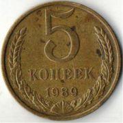 5 копеек.  СССР. 1989 год.