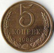 5 копеек. СССР.  1988 год.