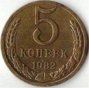5 копеек. СССР. 1982 год.