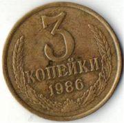 3 копейки. 1986 год. СССР.