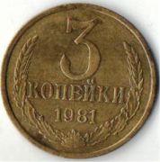 3 копейки. 1981 год. СССР.