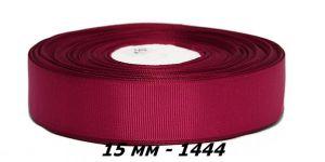 `Лента репсовая, ширина 15 мм, цвет 1444