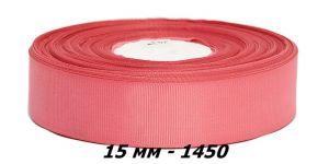 `Лента репсовая, ширина 15 мм, цвет 1450