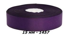 `Лента репсовая, ширина 15 мм, цвет 1457