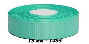 `Лента репсовая, ширина 15 мм, цвет 1465