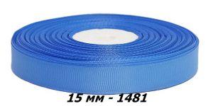 `Лента репсовая, ширина 15 мм, цвет 1481
