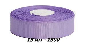 `Лента репсовая, ширина 15 мм, цвет 1500