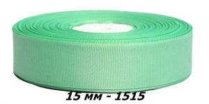 `Лента репсовая, ширина 15 мм, цвет 1515