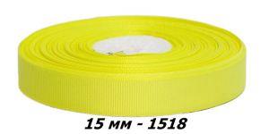 `Лента репсовая, ширина 15 мм, цвет 1518