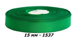 `Лента репсовая, ширина 15 мм, цвет 1537