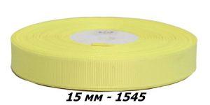 `Лента репсовая, ширина 15 мм, цвет 1545