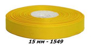 `Лента репсовая, ширина 15 мм, цвет 1549