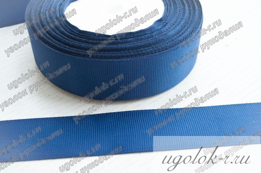 Лента репсовая 25 мм (темно-синяя)