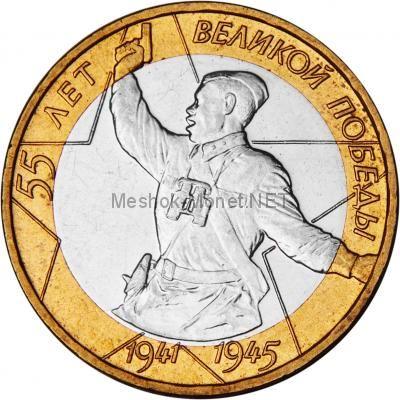10 рублей 2000 год. 55-я годовщина Победы в Великой Отечественной войне 1941-1945 гг. ММД