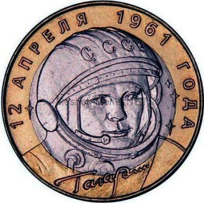 10 рублей 2001 год 40-летие космического полета Ю.А. Гагарина ММД UNC