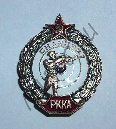 Снайпер РККА - копия