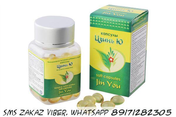 Антиоксидантные капсулы Цзинь ю