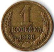 1 копейка. 1968 год. СССР.