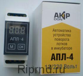 Автоматика поворота лотков АПЛ-4