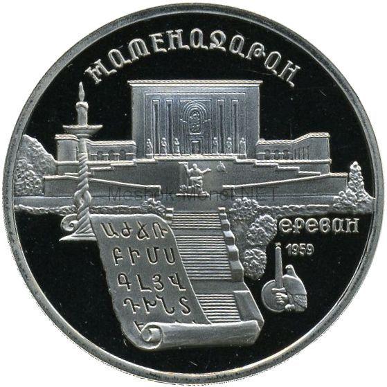 5 рублей 1990 Институт древних рукописей Матенадаран в Ереване Proof