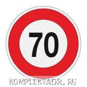 Наклейка ограничение скорости - 70 км/ч