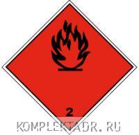 Класс 2.1 Легковоспламеняющиеся газы (наклейка) 300x300 мм