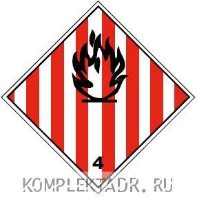 Класс 4.1 Легковоспламеняющиеся вещества (наклейка)
