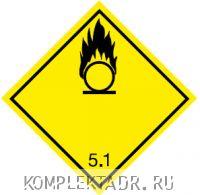 Класс 5.1 Окисляющие вещества (наклейка) 300x300 мм