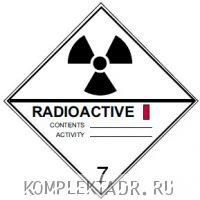Класс 7 Радиоактивные вещества. Класс 1 (наклейка) 300x300 мм