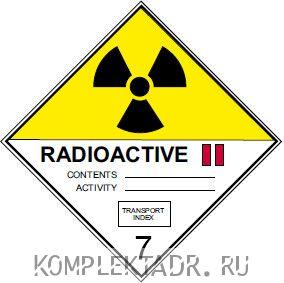 Класс 7 Радиоактивные вещества. Класс 2 (наклейка) 300x300 мм