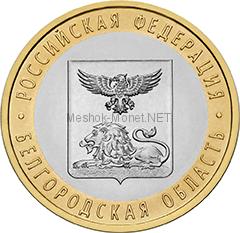 10 рублей 2016 год. Белгородская область. UNC