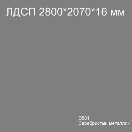 ЛДСП 2,8*2,07*16 D881 Серебристый металлик Кроностар